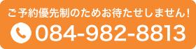 電話番号:0849828813