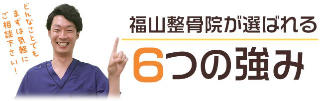 福山整骨院が選ばれる6つの強み